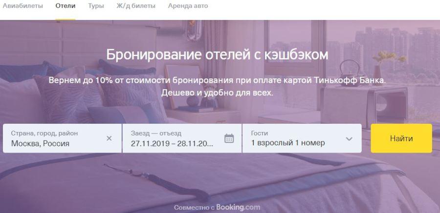 букинг ком официальный сайт на русском телефон горячей линии